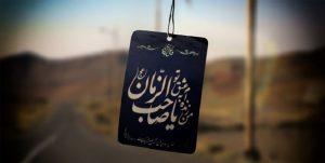 نماهنگ «آقا بیا به خاطر خدا» منتشر شد