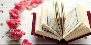 ترتیل صفحه ۲۵۳ قرآن/ بهترین زندگی+فیلم، متن و مفاهیم